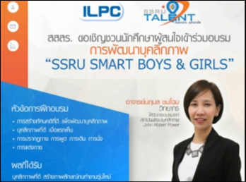 SSRU SMART BOYS & GIRLS