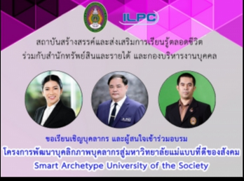 Smart Archetype University of the Society
