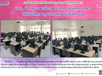 ILPC Provides Test of SSRU Placement Test for Students at Ranong Center