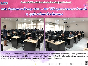 ILPC Provides Test of SSRU-TEP for Faculty Members and Staff Members at Ranong Center