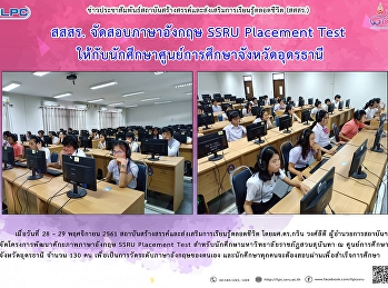 ILPC Provides Test of SSRU Placement Test for Students at Udonthani Center