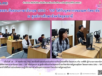 ILPC Provides Test of SSRU-TEP for Faculty Members and Staff Members at Udonthani Center