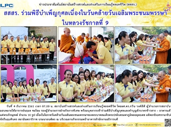 ILPC Attended the Ceremony to honor the Royal Birthday of King Rama 9