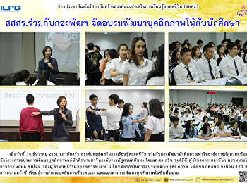 ILPC together with Student Development Division Provide Personality Development Training