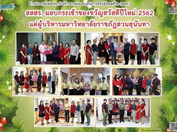 ILPC gives the basket of gifts for the New Year 2019 to top management of Suan Sunandha Rajabhat University