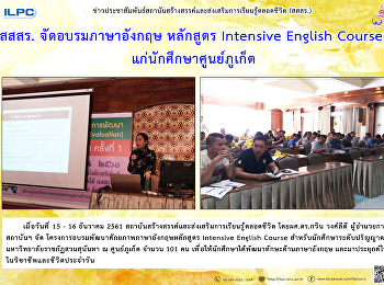 ILPC Provides Intensive English Courses for Students at Phuket Center
