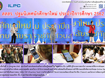 Director of ILPC Attends the 2019 New Student Orientation, Third Day