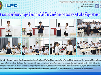 ILPC Offers PersonalityTraining for Technology Industry Students