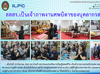 ILPC is a Host of Funeral Event