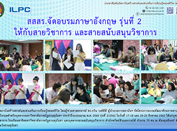 ILPC Offers the 2nd English Training for Staff and Faculty Members