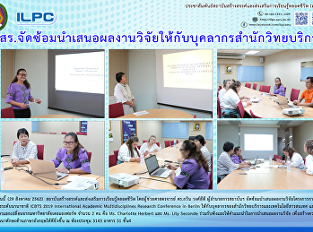 ILPC Provides Platform for Rehearsal for Information Technology Staff