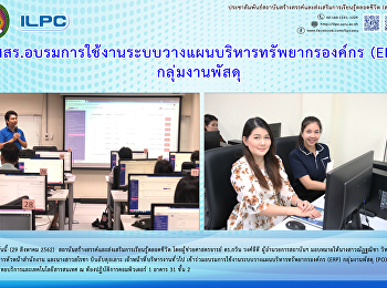 ILPC Joins the ERP Training