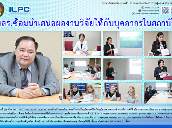 ILPC Provides Platform for Rehearsal for ILPC Staff