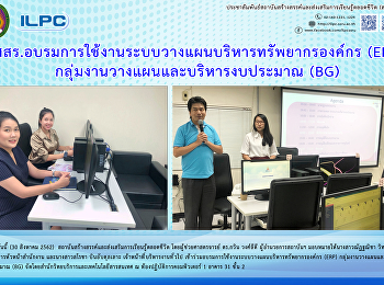 ILPC Joins the ERP Training and BG Training