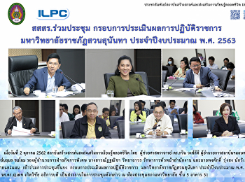 ILPC Attends the Evaluation Meeting of Suan Sunandha Rajabhat University for the Fiscal Year of 2020