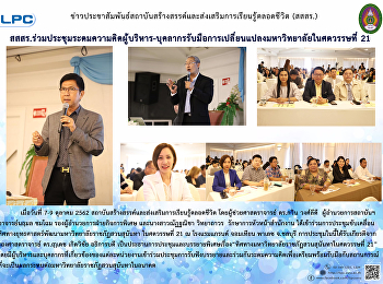 ILPC Attends the Brainstorming Meeting of Suan Sunandha Rajabhat University for the Twenty First Century