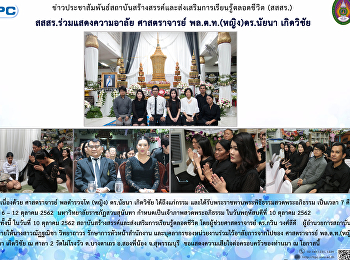 The Royal Fire Ceremony Funeral of Professor Police Lieutenant General Dr. Nayna Gridwichai It is important to inform that Professor Police Lieutenant General Dr. Nayna Gridwichai funeral will be held on 6-12 October 2019. Suan Sunandha Rajabhat Universit