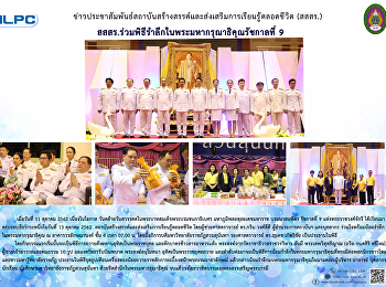 ILPC Participates in the King Rama IX Remembrance Day