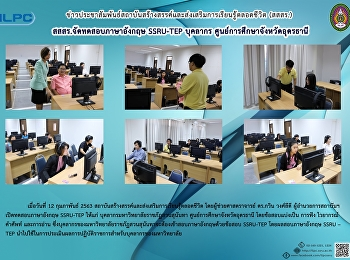 ILPC Provides SSRU-TEP test of English for Staff at Udonthani Center
