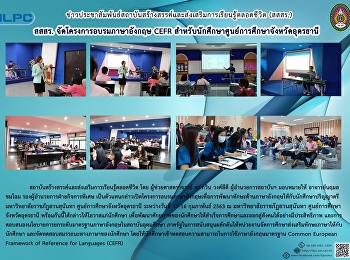 ILPC Provides CEFR English for Students at Udonthani Center