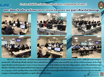 ILPC Offers Oxford Online Placement Test for Students Students at Nakorn Pratom Center