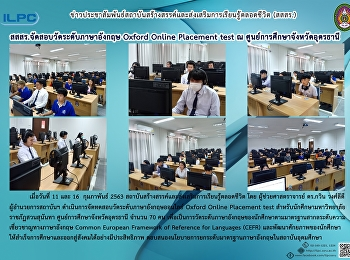 ILPC Offers Oxford Online Placement Test for Students at Udonthani Center