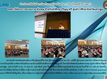 ILPC Offers English Training for Undergraduate Students in  Nakorn Pratom Center
