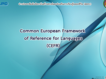 ILPC Have a Special CEFR English Testing Online