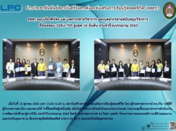 ILPC Delivers the Certificates to Top Ten List of Academic and Staff Members with the Highest Score Report of SSRU-TEP