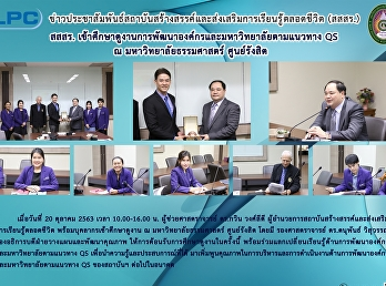 ILPC Has a Study Visit at Thammasat University to Learn More about QS World University Ranking
