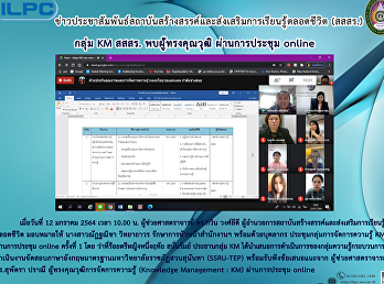 ILPC Joins the KM Meeting via Online Meeting