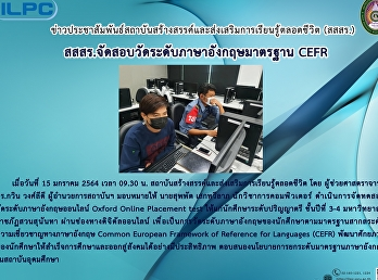 ILPC Offers English Test Based on CEFR