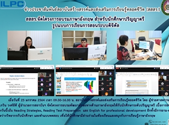 ILPC Offers Special English Training for Undergraduate Students via Digital Online Training Method