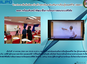 ILPC Develops Video Clips for English Training.