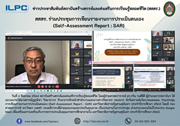 ILPC to attend the meeting to write self-assessment report for academic year 2563