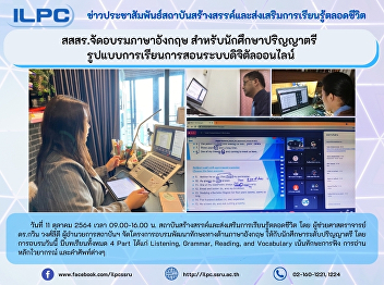 ILPC Offers a digital English Training for Bachelor Students